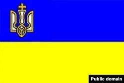 Прапор флоту УНР, затверджений 14 січня 1918 року