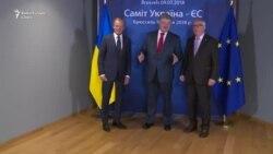 La Bruxelles se desfășoară summitul anual UE Europeană - Ucraina