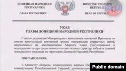 ДНР указ