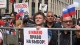 Акция оппозиции в Москве 20 июля 2019 года