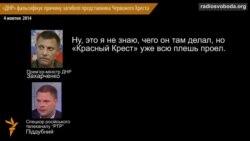 Угруповання «ДНР» фальсифікує причину загибелі представника Червоного Хреста ‒ МВС