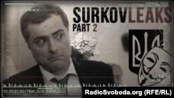 Владислав Сурков, вже колишній радник президента Росії Володимира Путіна