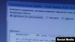 Моҳи май ширкати билетфурӯшие дар Тоҷикистон аз вируси WannaCry осеб дид