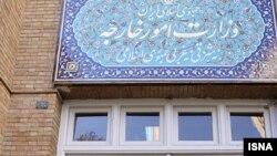 Иран сыртқы істер министрлігінің маңдайшасы. Тегеран.