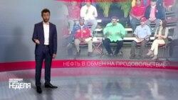 Настоящее Время. Неделя с Тимуром Олевским. 3 июля 2016