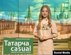 """""""Татарча Casual"""" кием үрнәге"""
