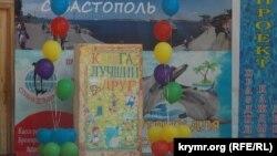 Детский праздник «Лидер летнего чтения 2017», Севастополь, 17 сентября 2017 год