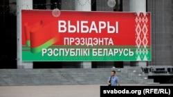 Минск шаары. Беларус.