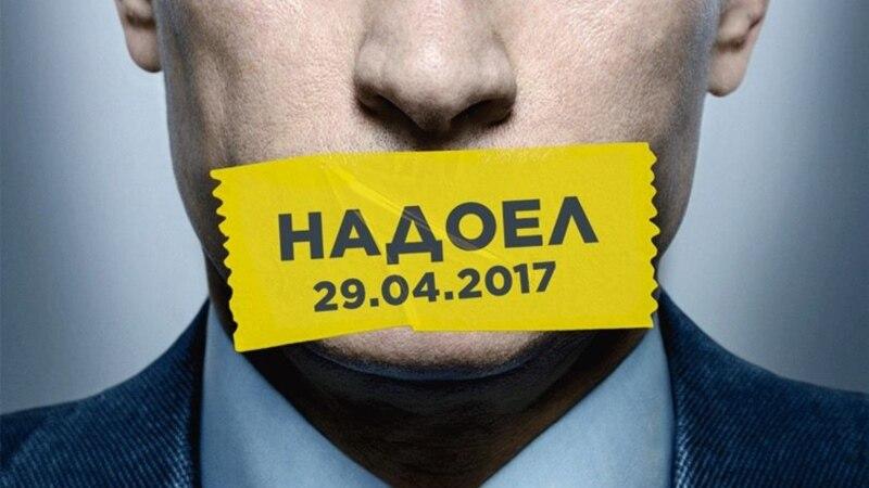 У містах Росії проходять акції «Набрид», є затримані