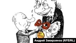 Карикатура дня - Анлрей Закирзянов