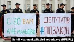 Під час акції біля Верховної Ради проти корупції та з вимогою скасувати депутатську недоторканність. Київ, 11 липня 2017 року