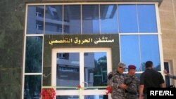 مستشفى الحروقات التخصصي في بغداد