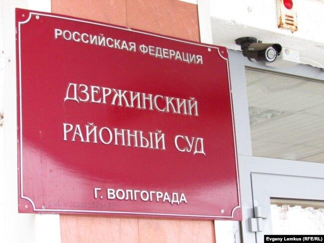 Дзержинский районный суд Волгограда
