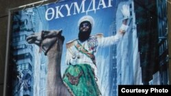 "A poster advertises Sacha Baron Cohen's satirical film ""The Dictator"" in the Kyrgyz capital Bishkek. (Courtesy of Rob Cameron)."