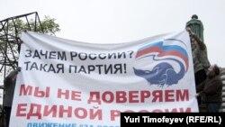 Митинг оппозиции в Москве, 17 мая 2011