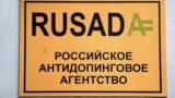 Russiýanyň Dopinge garşy agentliginiň (RUSADA) Moskwadaky edarasy