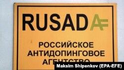 RUSADA-nın Moskvadakı ofisi