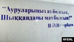 Цитата от Назарбаева, размещенная на стене в областной больнице в Атырау, гласит: «Пусть болезней будет у вас мало, а их исцеление принесёт радость». Атырау, декабрь 2008 года.