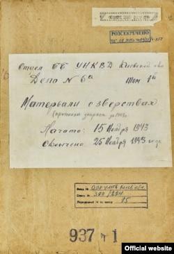 Один із документів з державного галузевого архіву СБУ
