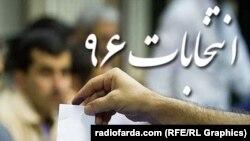 ویژه برنامه انتخابات ۹۶