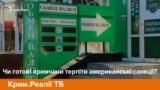 Чи готові кримчани терпіти американські санкції? | Крим.Реалії ТБ (відео)