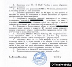 Ukraine - Укрнафта уходит из Крыма, 08May2014