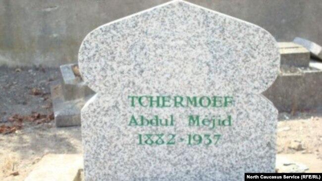 Могила Абдул-Меджида (Тапы) Чермоева