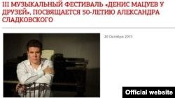 Сладковскийның 50 яшьлегенә концерт белдерүе
