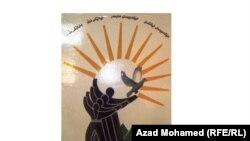 الشعار الرسمي لاتحاد رجال كردستان