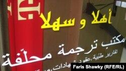 مكتب ترجمة