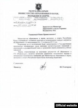 Ukraine -- ответ из Минобразования Крыма, 14Apr2014