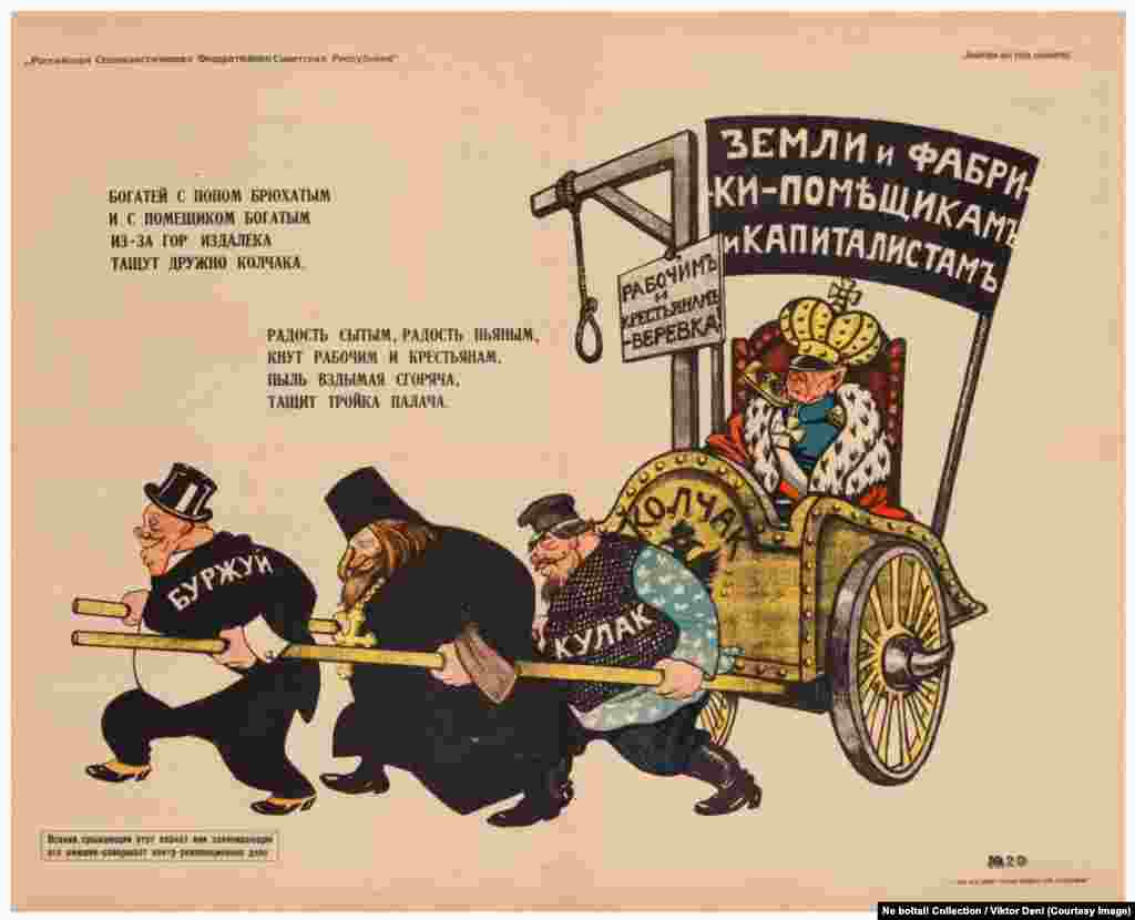A capitalist, a priest, and a kulak, or wealthy farmer, pull the carriage of White Army commander Aleksandr Kolchak in this 1919 poster.