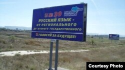 Політична реклама Партії Регіонів в Криму (© Ініціатива «Дріжджі»)