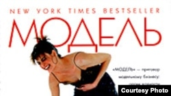 """«Я купила книгу """"Грязный бизнес прекрасных женщин"""" за 400 рублей. И сожалею, что этот новый роман воспитания из-за его цены не очень доступен малолетним мечтательницам с рабочих окраин»"""