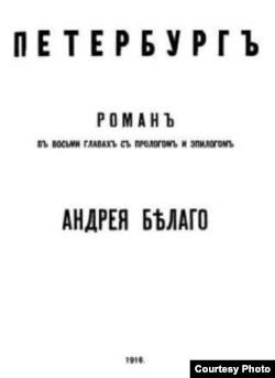 """Первое издание """"Петербурга"""""""