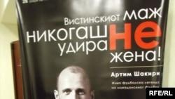 Од последната кампања пред неколку месеци против семејното насилство на Министерството за труд и социјална работа