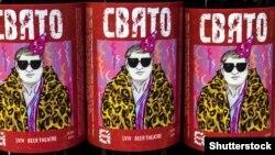 Портрет олігарха Ріната Ахметова на пляшках пива. Львів, 20 квітня 2015 року