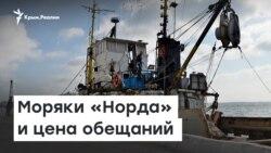 Моряки «Норда» и цена обещаний крымских властей   Доброе утро, Крым