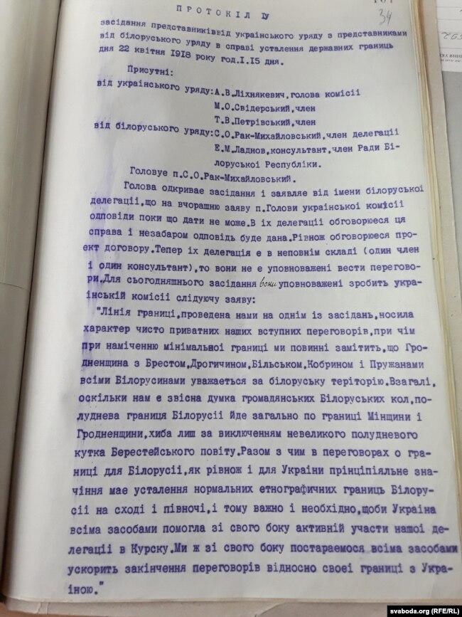 Стэнаграма апошняга дня перамоваў — 22 красавіка 1918 году