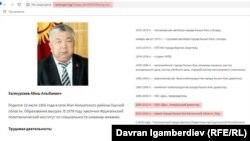 Өкмөттүн расмий сайтындагы Абиш Халмурзаевдин өмүр баяны.