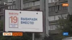 Кто в Крыму в оппозиции к «Единой России?» | Крым.Реалии ТВ (видео)