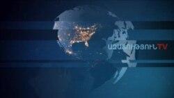 «Ազատություն» TV-ի լրատվական կենտրոն, 17-ը մարտի , 2020թ
