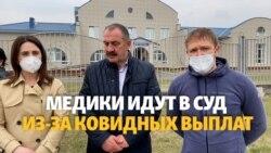 Северная Осетия: медики обратились в суд из-за ковидных надбавок