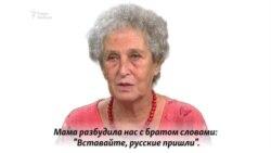 Вера Роубалова об августе 1968 года