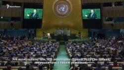 Трамп назвал ядерную программу Северной Кореи «миссией самоубийства» (видео)