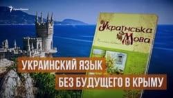 Крымская школа: кадетские классы вместо украинских (видео)