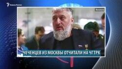 Видеоновости Северного Кавказа 18 марта