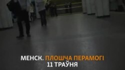 Minsk: Berdimuhamedow üçin howpsuzlyk