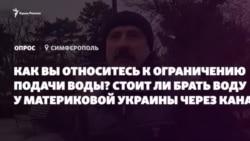 Крим без води? Що думають кримчани (відео)