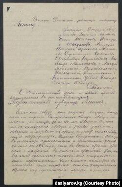 Кыргыз айдыңдарынын 10 өкүлүнүн 1920-жылдын 1-майында Владимир Ленинге жазган каты. 1-бет.